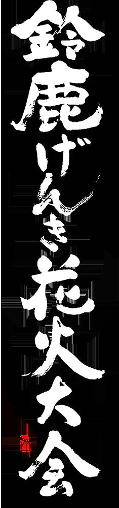鈴鹿げんき花火大会
